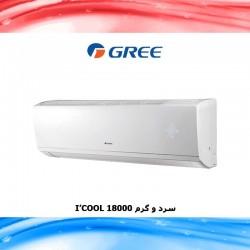 کولر اینورتر سرما و گرما GREE ICOOL 18000