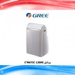 کولر گازی پرتابل 12000 GREE CMatic